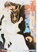 王様と幸福の青い鳥 (白泉社花丸文庫)(白泉社花丸文庫)