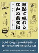 落語で味わう江戸の食文化 新訂版