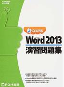 よくわかるMicrosoft Word 2013演習問題集