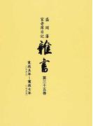 雑書 盛岡藩家老席日記 第35巻 寛政五年(一七九三)〜寛政七年(一七九五)