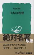 日本の思想 改版 (岩波新書 青版)