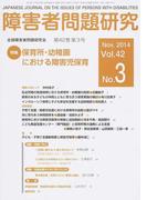 障害者問題研究 Vol.42No.3 特集保育所・幼稚園における障害児保育