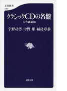 クラシックCDの名盤 大作曲家篇 (文春新書)(文春新書)
