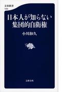 日本人が知らない集団的自衛権 (文春新書)(文春新書)