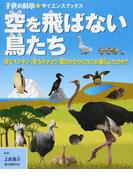 空を飛ばない鳥たち 泳ぐペンギン、走るダチョウ 翼のかわりになにが進化したのか? (子供の科学★サイエンスブックス)(子供の科学★サイエンスブックス)