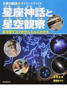 星座神話と星空観察 星を探すコツがかんたんにわかる (子供の科学★サイエンスブックス)(子供の科学★サイエンスブックス)