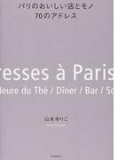 パリのおいしい店とモノ70のアドレス