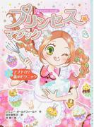 プリンセス★マジックルビー 3 アブナイ!?森のピクニック