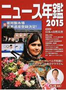 ニュース年鑑 2015