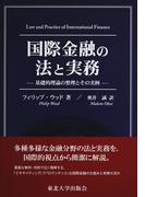 国際金融の法と実務 基礎的理論の整理とその実例