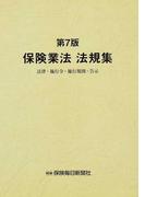 保険業法法規集 法律・施行令・施行規則・告示 第7版