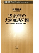 1949年の大東亜共栄圏―自主防衛への終わらざる戦い―(新潮新書)(新潮新書)