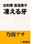 女刑事音道貴子 凍える牙(新潮文庫)(新潮文庫)