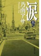 涙(上)(新潮文庫)(新潮文庫)