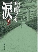 涙(下)(新潮文庫)(新潮文庫)