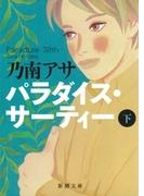 パラダイス・サーティー(下)(新潮文庫)(新潮文庫)