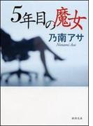 5年目の魔女(新潮文庫)(新潮文庫)