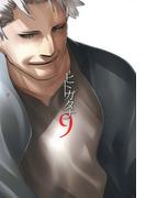 ーヒトガタナー(9)(BLADE COMICS(ブレイドコミックス))