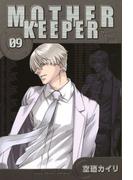 MOTHER KEEPER(9)(BLADE COMICS(ブレイドコミックス))