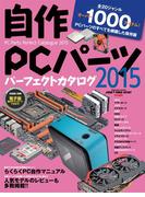 自作PCパーツパーフェクトカタログ2015(DOS/V POWER REPORT)
