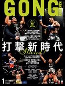 ゴング格闘技 2015年1月号
