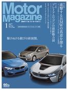 Motor Magazine 2015年1月号/No.714