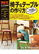 椅子&テーブルの作り方(学研ムック DIYシリーズ)