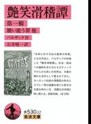 艶笑滑稽譚 第一輯(岩波文庫)