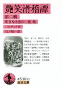 艶笑滑稽譚 第二輯(岩波文庫)