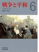戦争と平和 (六)(岩波文庫)