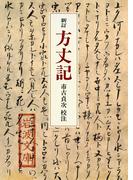 新訂 方丈記(岩波文庫)