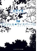 エンジェル・ウィスパー<下>(メディアワークス文庫)