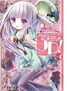 天使の3P!×4(電撃文庫)
