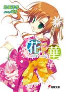 花×華(3)(電撃文庫)