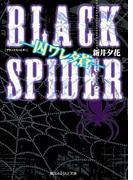 BLACK SPIDER ―囚ワレタ蒼―(魔法のiらんど文庫)