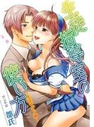 生徒指導室の使い方~生徒サイド編~(1)(恋愛体験 CANDY KISS)