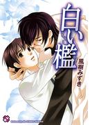 白い檻(kobunsha BLコミックシリーズ)