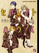 セパレイトハウス(kobunsha BLコミックシリーズ)