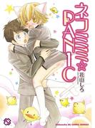 ネコミミ☆PANIC(kobunsha BLコミックシリーズ)
