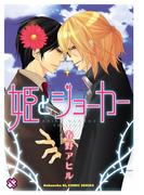 姫とジョーカー(kobunsha BLコミックシリーズ)