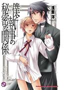 僕と執事の秘密な関係(kobunsha BLコミックシリーズ)