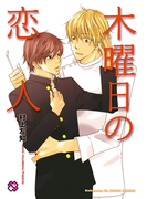 木曜日の恋人[村上左知BLシリーズ 1](kobunsha BLコミックシリーズ)