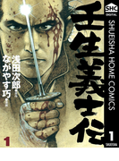 壬生義士伝 1(集英社ホームコミックスDIGITAL)
