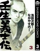 壬生義士伝 3(集英社ホームコミックスDIGITAL)