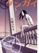 ケンガイ 3(ビッグコミックス)