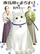 東伍郎とまろすけ 2(ビッグコミックス)