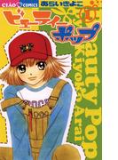 ビューティー ポップ 1(ちゃおコミックス)
