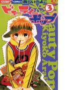 ビューティー ポップ 3(ちゃおコミックス)