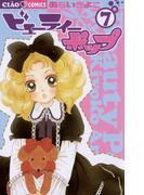 ビューティー ポップ 7(ちゃおコミックス)
