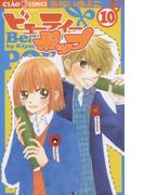 ビューティー ポップ 10(ちゃおコミックス)